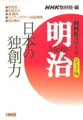 NHKスペシャル 明治 コミック版/1 日本の独創力