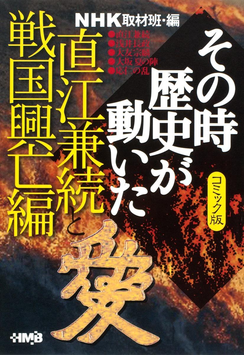 NHKその時歴史が動いた コミック...